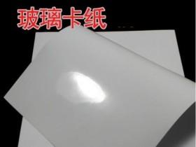 玻璃卡纸的用途是什么?
