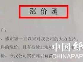 10月第三波涨价弹发射,纸价再涨180元/吨!