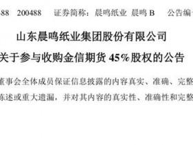 晨鸣纸业为满足公司多元化发展,斥资1.8亿现金收购金信期货45%股权