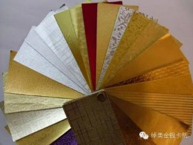根据金银卡纸、镭射纸的特性合理设计印刷版面