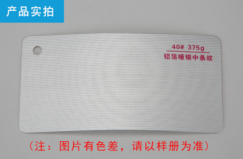 中条纹银卡纸