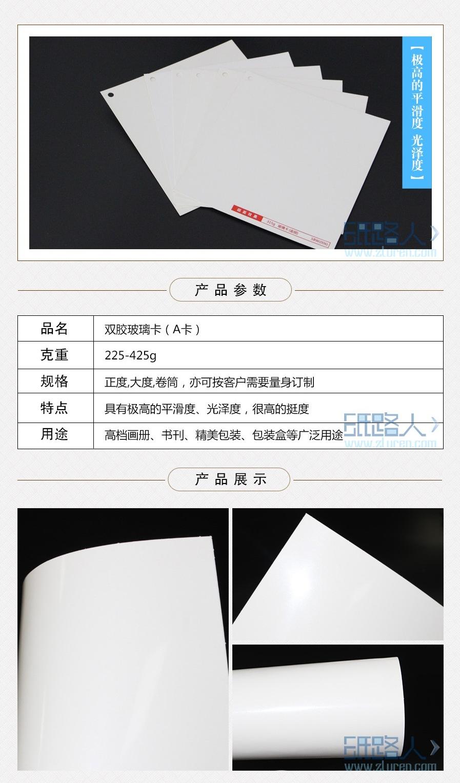 275g双胶玻璃卡纸适合各种画册书刊