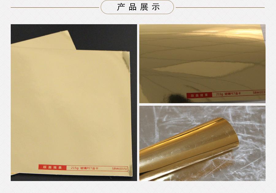 玻璃PET金卡 可做高档画册包装盒