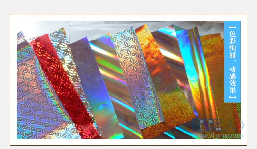 镭射卡纸分类及镭射卡纸简介主要用途