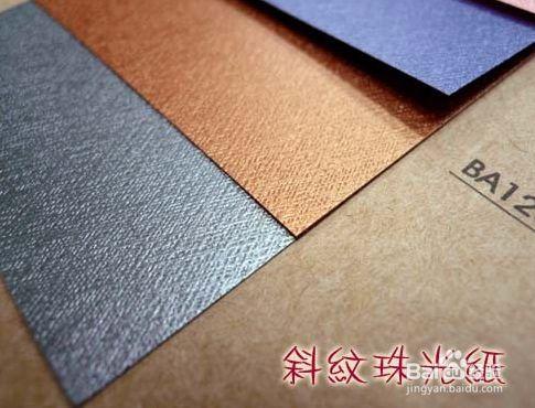 珠光纸和铜版纸的区别